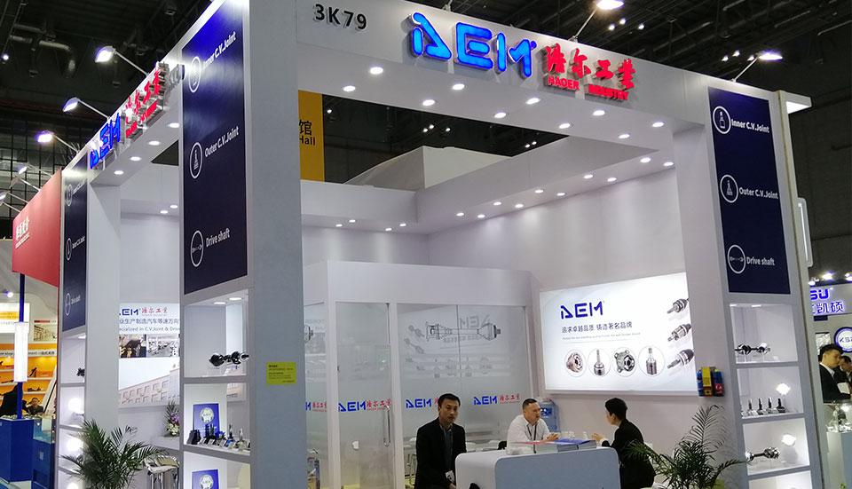 上海国际汽车零部件展